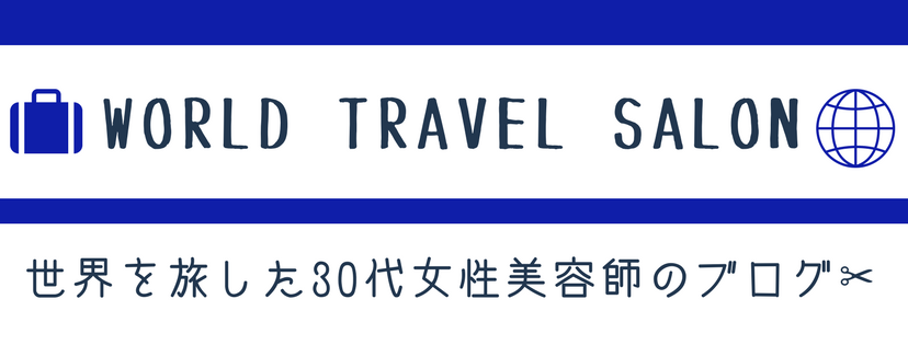 世界を旅した30代女性美容師のブログ【world travel salon】